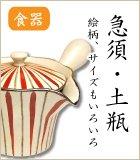 有田焼 急須・土瓶・ポット
