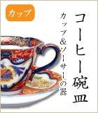 有田焼 コーヒー碗皿