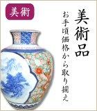 有田焼 美術品(花瓶・壷・飾り皿・香炉)