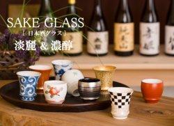 画像3: 【有田焼】紺碧(丸型)日本酒グラス SAKE GLASS