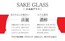 画像2: 【有田焼】みなも(反り型)日本酒グラス SAKE GLASS