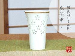 【有田焼】水晶花詰 ビールコップ