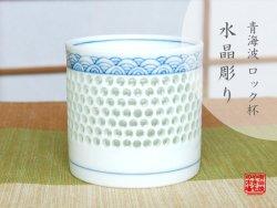 【有田焼】水晶彫青海波 ロックカップ