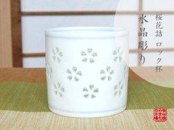 【有田焼】水晶花詰 ロックカップ